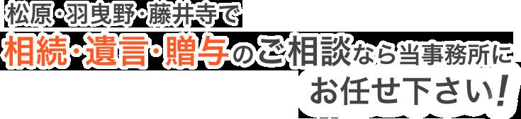 松原・羽曳野・藤井寺で相続・遺言・贈与のご相談なら当事務所にお任せ下さい!