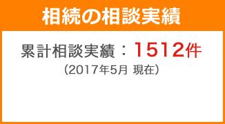 相続の相談実績 累計相談実績:1512件 (2017年5月 現在)